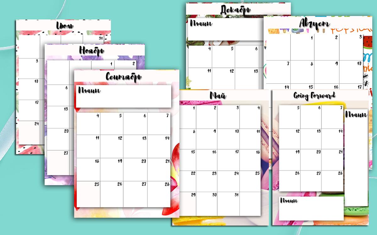 планер на месяц 2018 - monthly planner