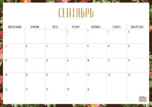 planner september
