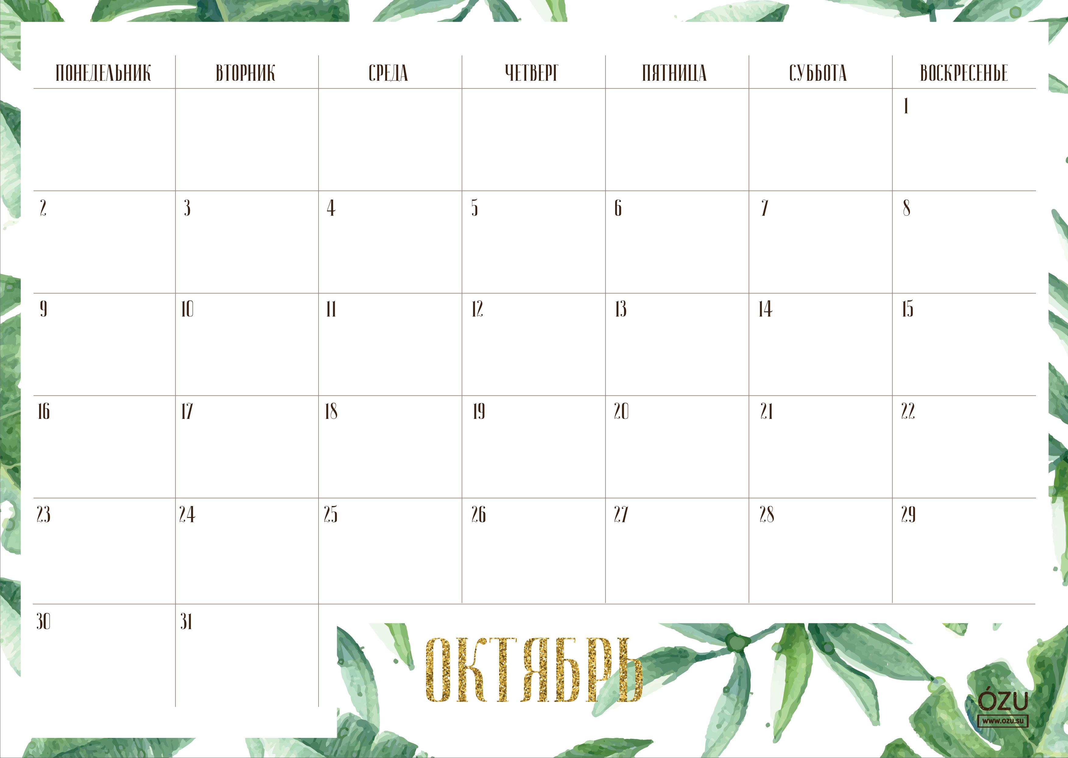 растения картинки месяцев для плана получается