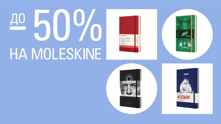 Распродажа ежедневников Moleskin
